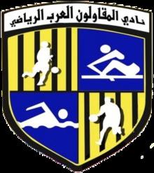 Arab Contractors - Logo