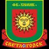 Khimik Svetlogorsk - Logo